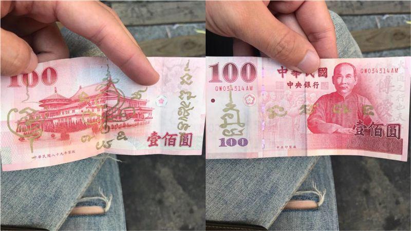 網友收到店家找回的紙鈔,驚見金色符文。圖擷取自爆料公社APP