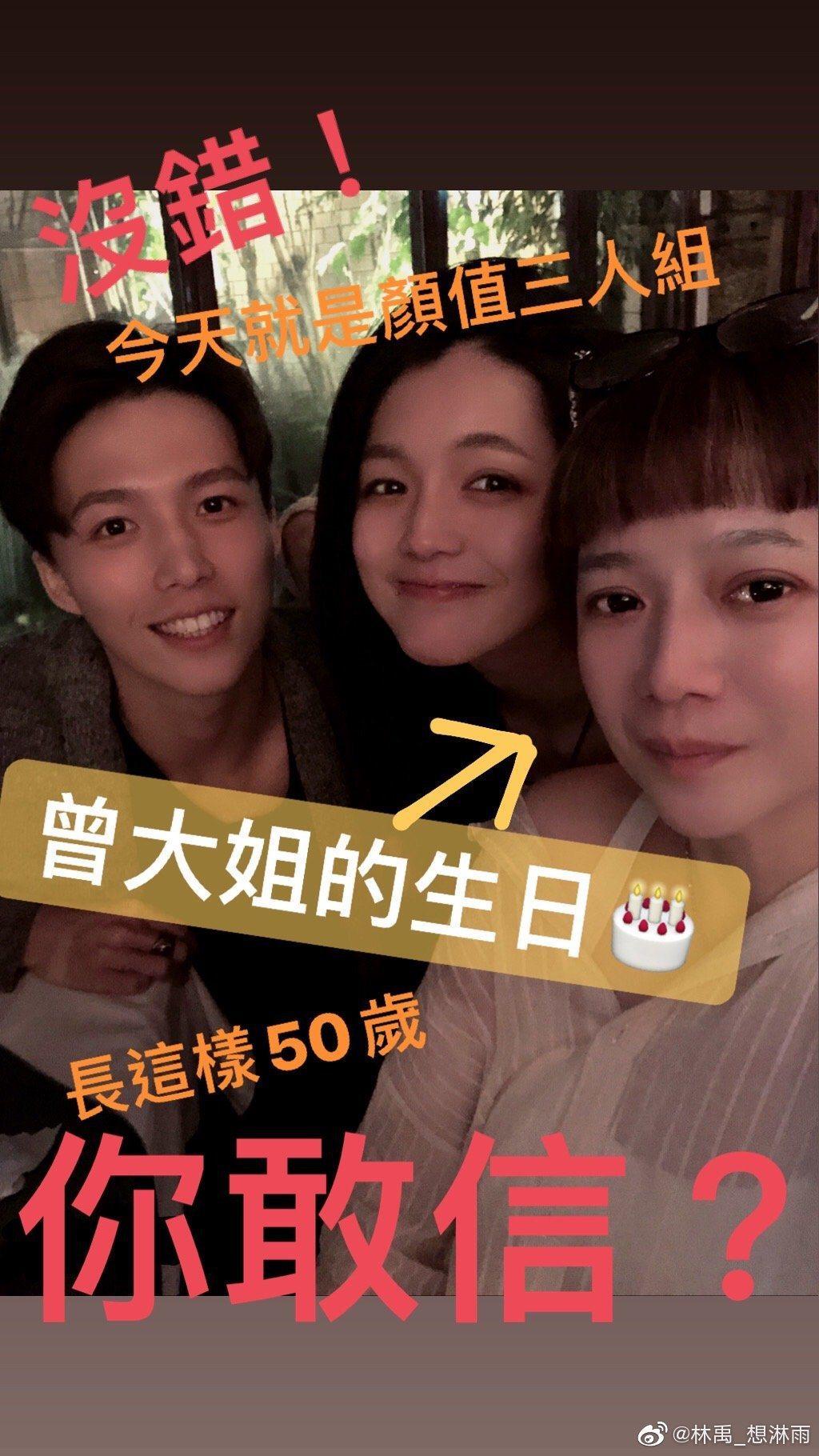 林瑞陽前妻曾哲貞與兒女歡度50歲生日。 圖/擷自林禹微博