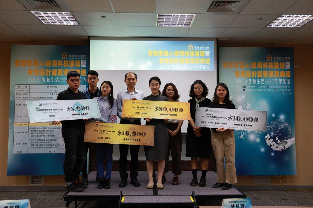電電子公會AI智慧家庭設計論壇暨家電設計競賽頒獎合影,有助於提升推動台灣家電產業...