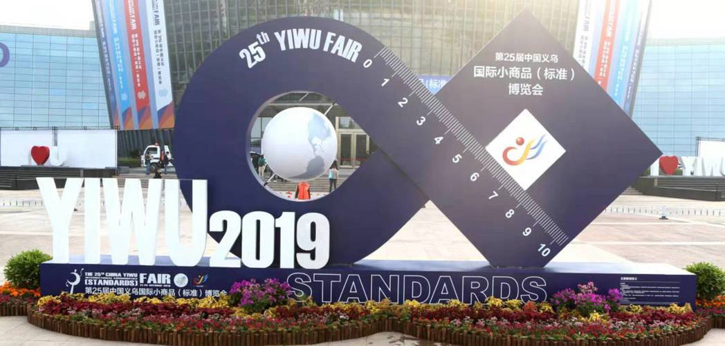 義博會今年正式更名為中國義烏國際小商品(標準)博覽會。 康堃皇/攝影