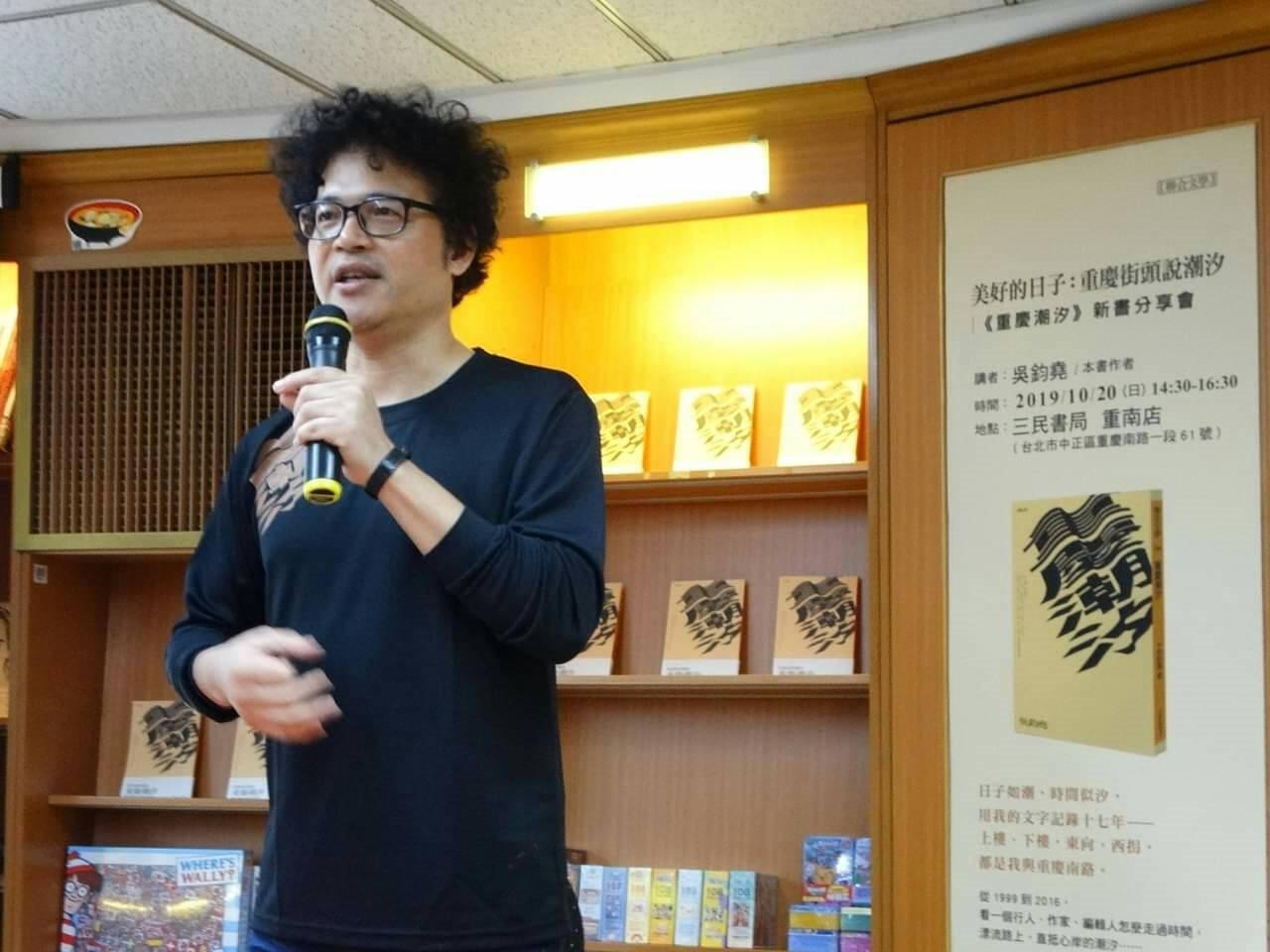 吳鈞堯在10月20日於三民書局舉行最新散文集《重慶潮汐》的分享會。(圖/聯合文學...
