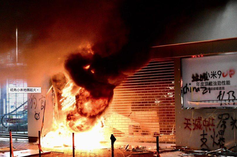 旺角小米手機店舖被縱火,大門被焚毀,火勢猛烈。(星島網)