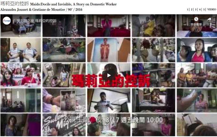 瑪莉亞的控訴 Maids:Docile and Invisible, A Story on Domestic Worker 翻攝自公視網站
