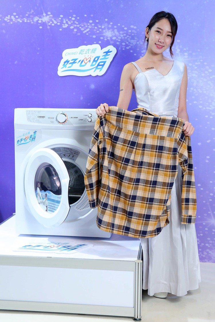 奇美家電好心晴乾衣機全白外型,為秋冬季節帶來更有效率的乾衣能力。圖/奇美家電提供