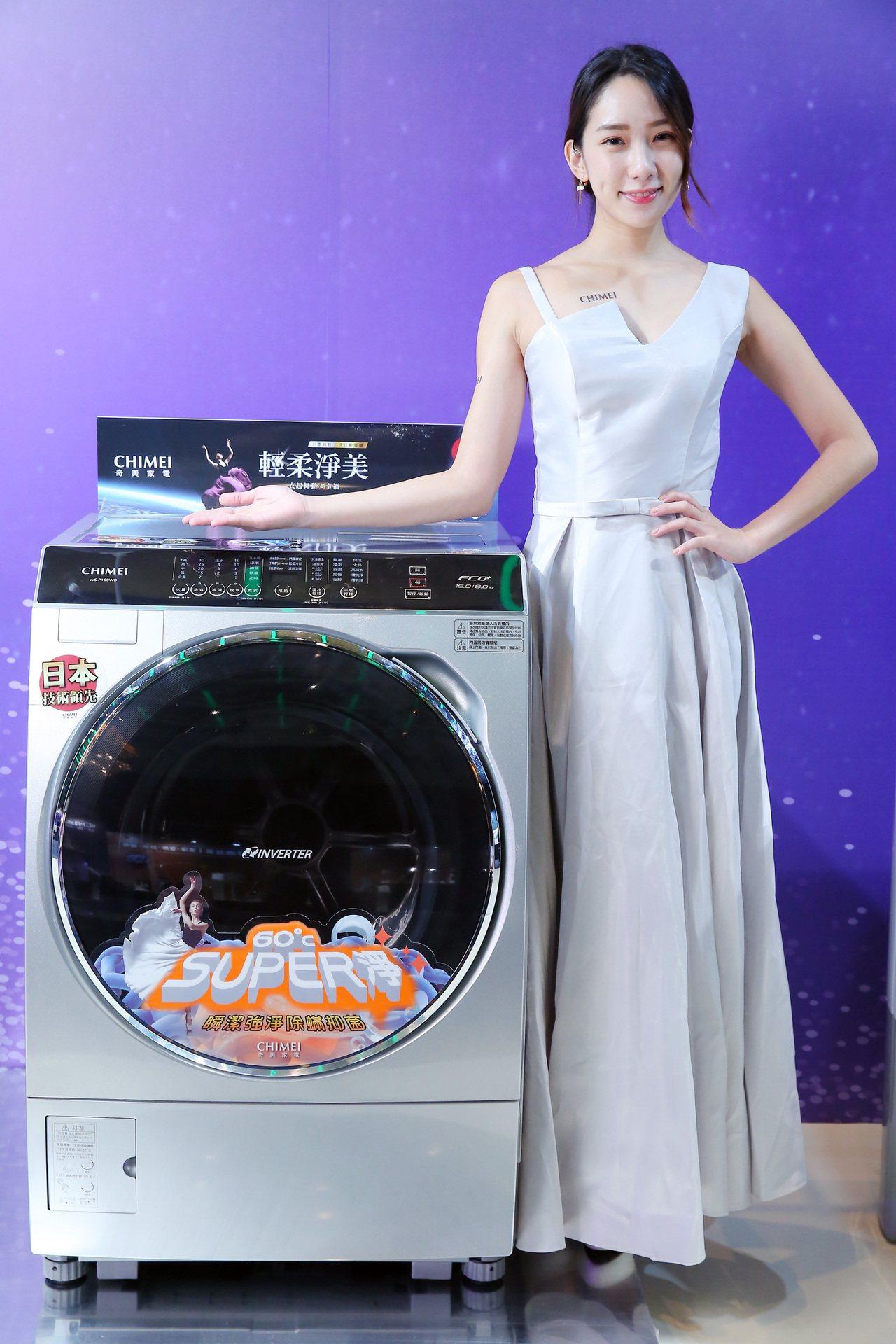 奇美家電全新滾筒式輕柔淨美洗衣機採用ECO+全智能洗淨科技,能夠自動偵測並設定適...