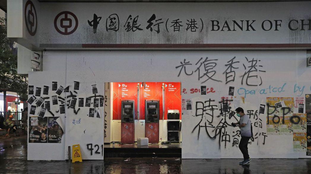 中銀(香港)一處分行遭民眾破壞。 (美聯社)