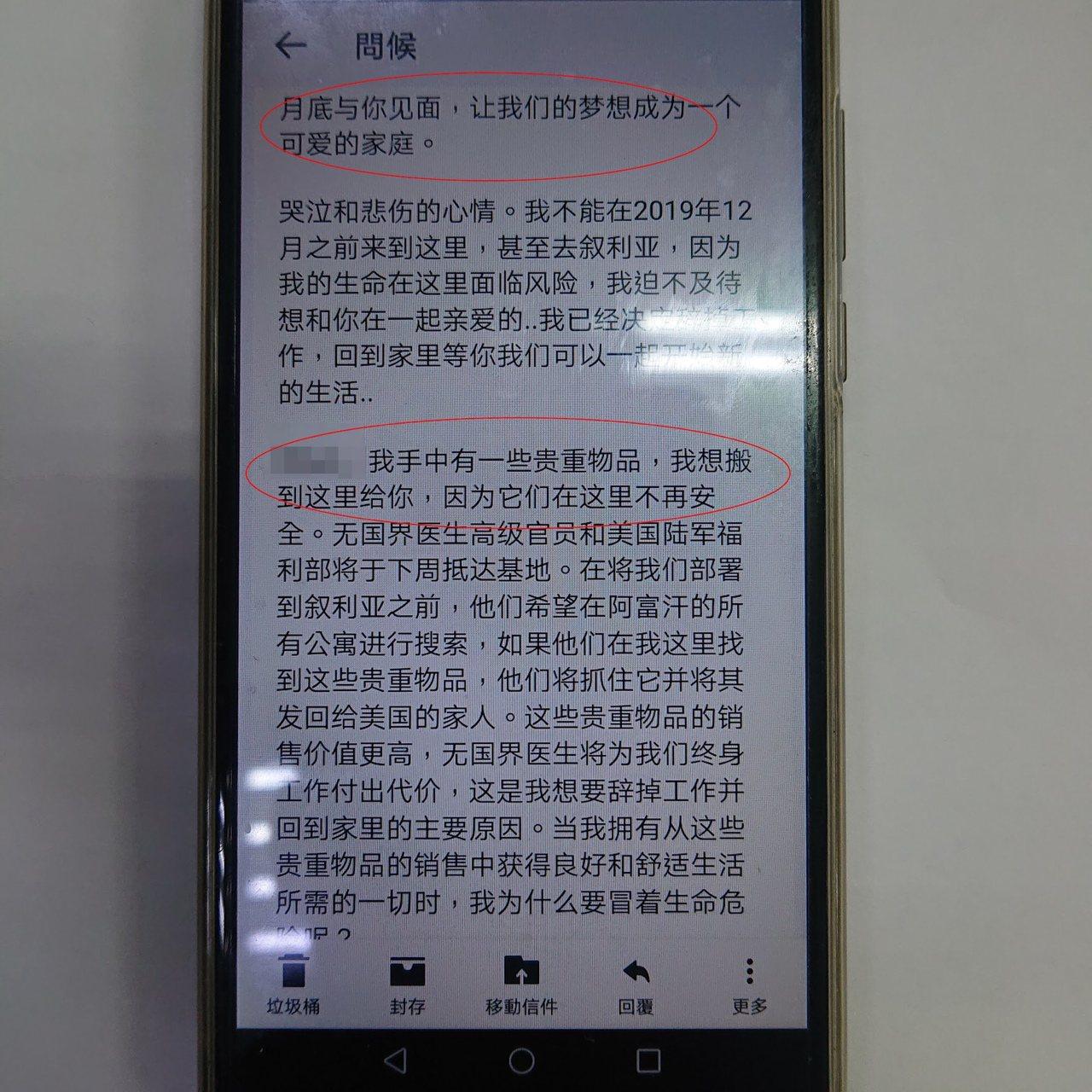 台中市林姓老翁在臉書中了詐騙集團陷阱,欲在15日匯款80餘萬元到歹徒帳戶內,歹徒...