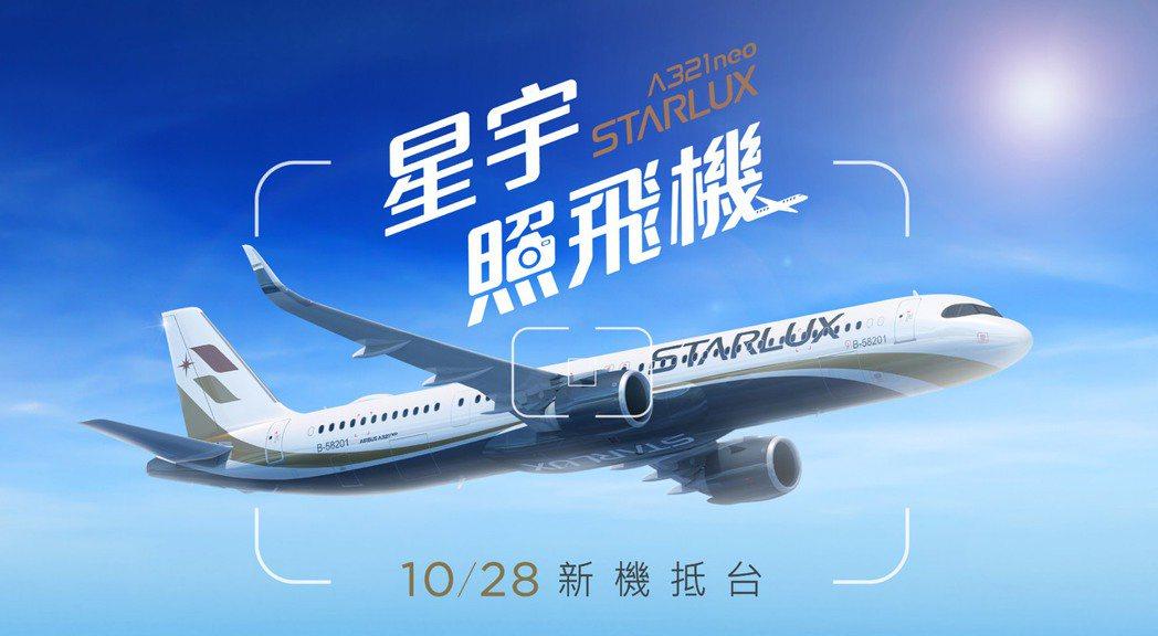 迎接首架A321neo新機抵台,星宇航空舉辦「星宇照飛機」攝影比賽活動。圖/星宇...