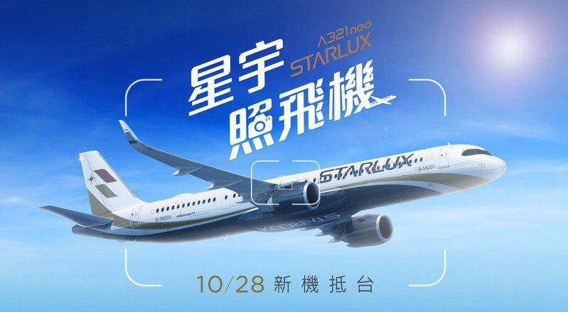 迎接首架A321neo新機抵台,星宇航空舉辦「星宇照飛機」攝影比賽活動。圖/星宇航空提供