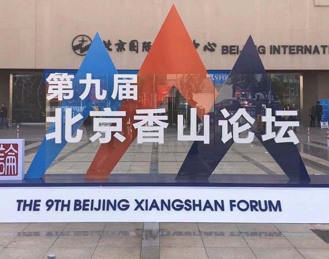 第九屆北京香山論壇今上午開幕。特派記者陳言喬/攝影