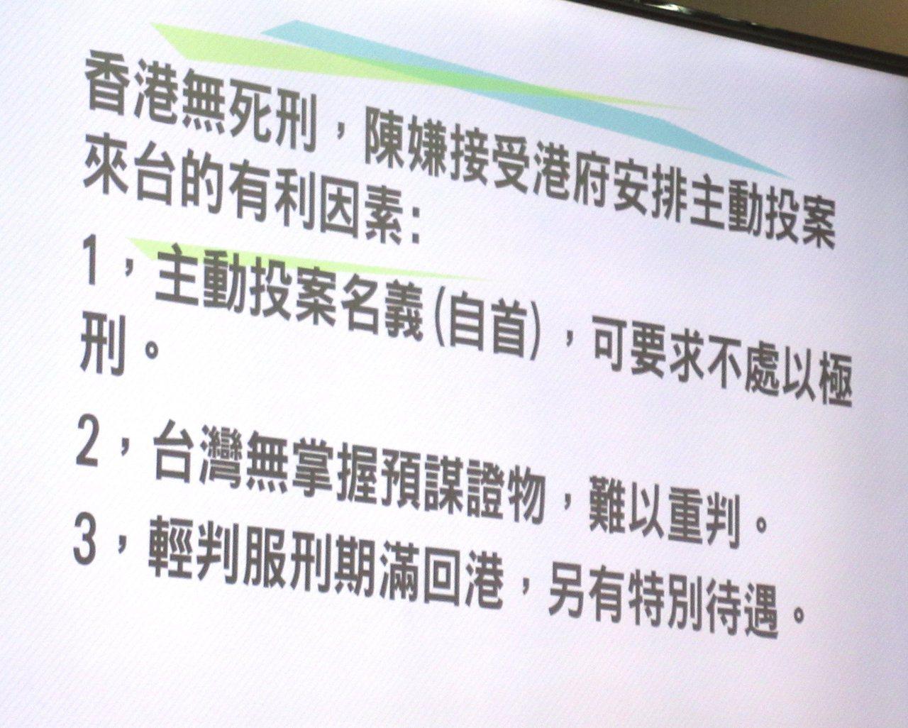 立委鄭運鵬提出3點質疑,認為香港要將陳同佳送來台灣「真是高招」。記者王宏舜/攝影