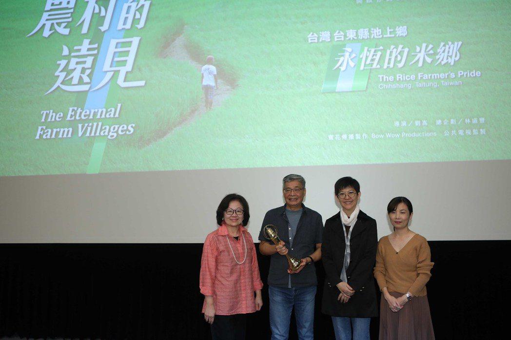 公視金鐘紀錄片《農村的遠見》全新第二季日前於「府中15」舉辦首映會。由左至右分別...