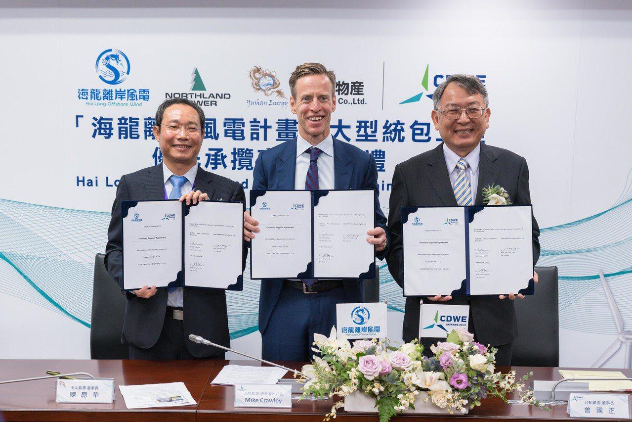 「海龍離岸風電計畫」今 (21)日與台船轉投資的「台船環海風電工程公司」簽訂台灣...