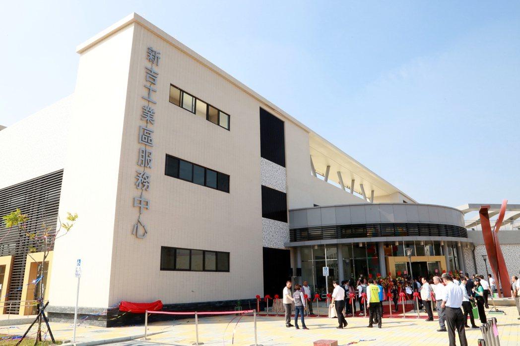 台南市新吉工業區服務中心今天落成。圖/台南市政府提供