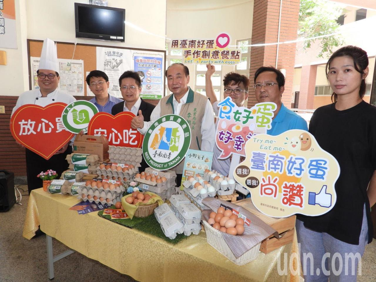 台南市政府今天在台首大舉辦優質台南雞蛋發表會。記者周宗禎/攝影