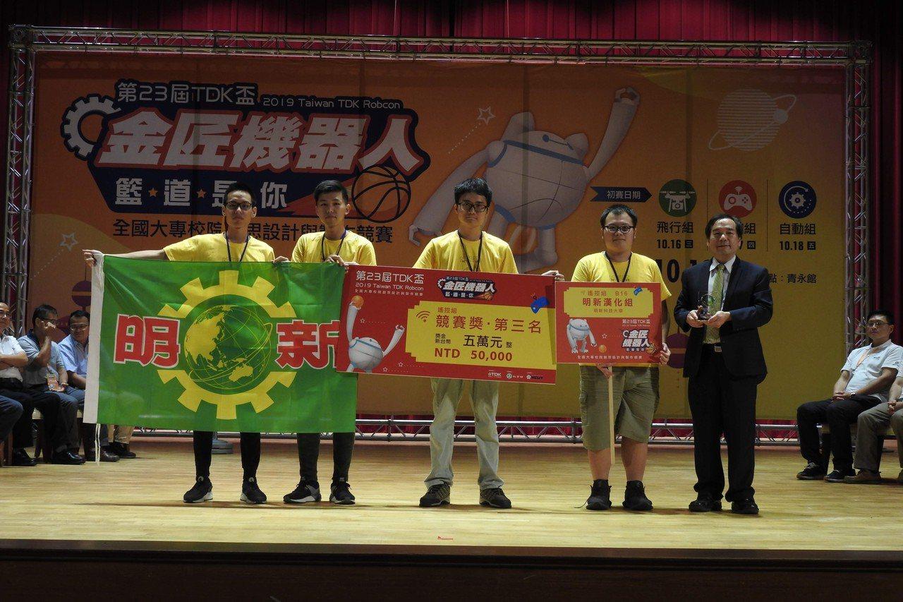 明新科大機械系學生參加第23屆TDK盃競賽獲遙控組第3名。圖/明新科大提供