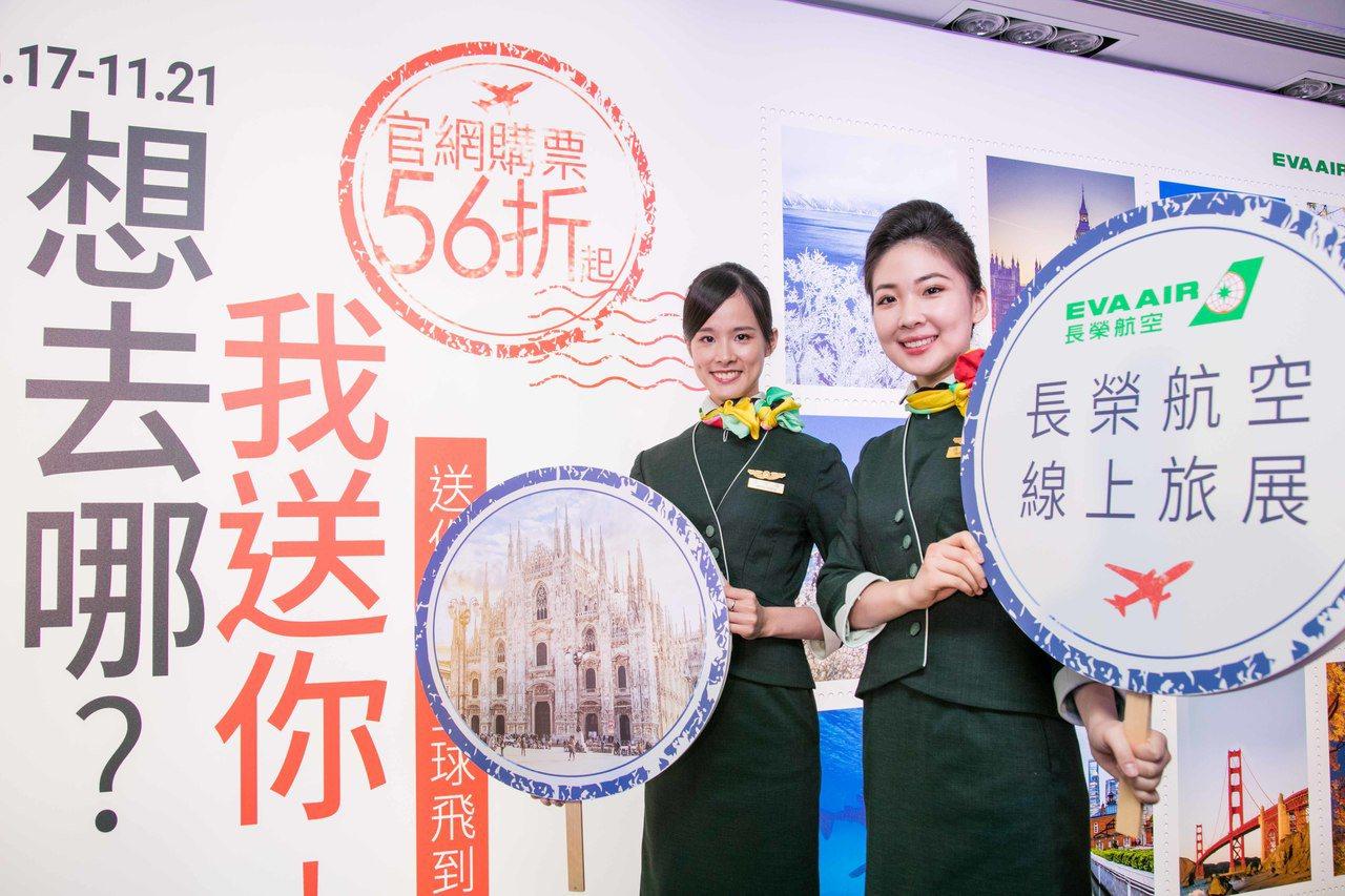 長榮航空舉辦線上旅展活動,香港來回未稅2,500元起。圖/長榮航空提供