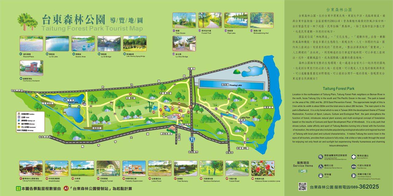 台東縣府農業處表示,新版台東森林公園導覽圖已重新編排製作完成,近日內就會著手更新...