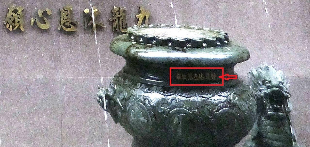 文武廟許願池裡有一對聚寶盆,原來是藝人「舒淇」以本名林立慧敬獻。記者黑中亮/ 攝...