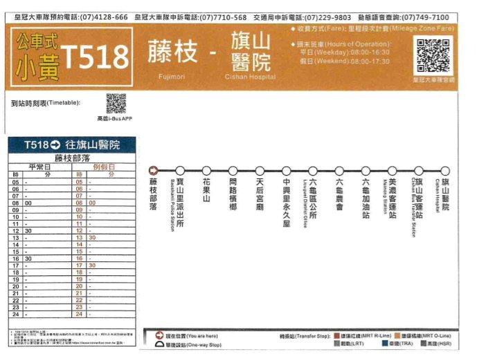 公車式小黃路線與時間表,桃源藤枝部落每天上下山都有車可搭乘。記者徐白櫻/翻攝