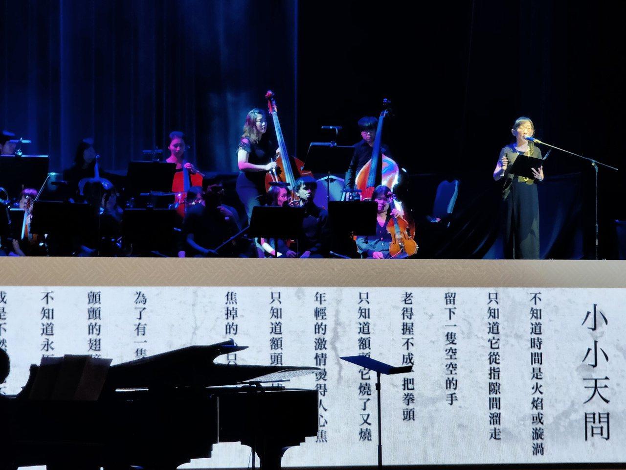 余光中的小女兒余季珊(右一)上台朗誦父親詩作《小小天問》。記者蔡容喬/攝影