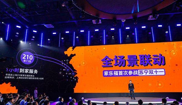 家樂福中國將首次參戰雙11,未來1年上線1,000家社區履約中心,未來5年新開設...