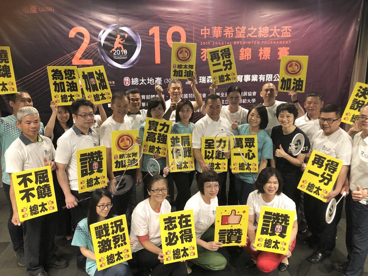 總太地產推廣運動不遺餘力,今年11月將再度與中華希望羽球協會合作,舉辦第二屆「中...