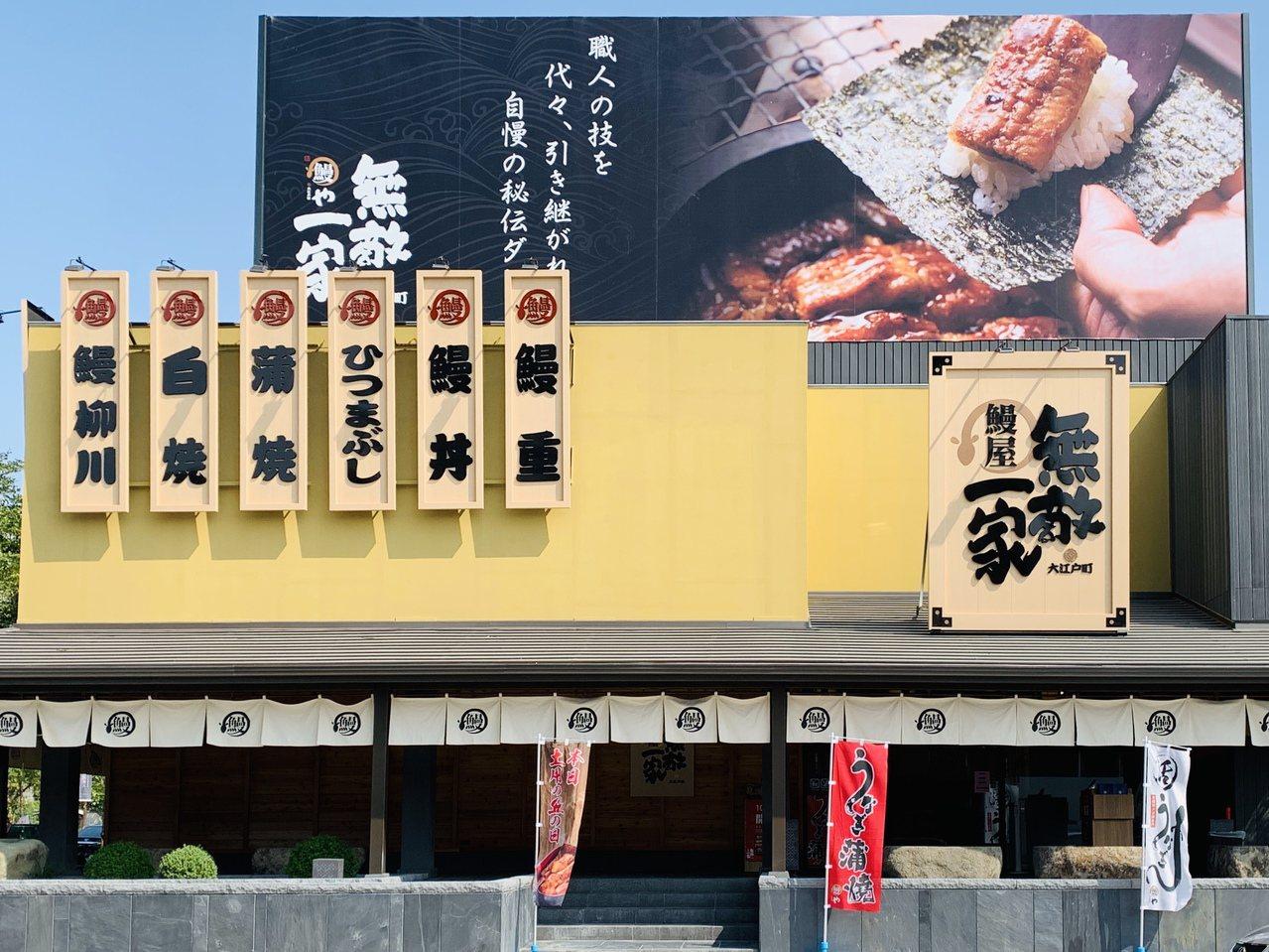 「無敵⼀家 鰻や」鰻魚料理專賣店進駐台中七期。記者張芳瑜/攝影