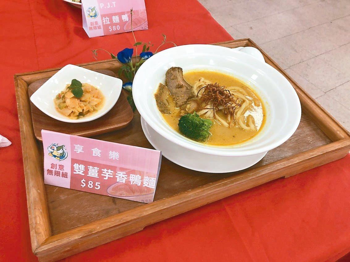 宜蘭鴨肉麵比賽,主辦單位現場示範雙薑芋香鴨麵。 記者戴永華/攝影