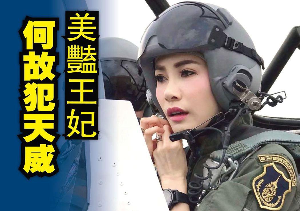 泰國前王妃詩妮娜精通戰技。(法新社)