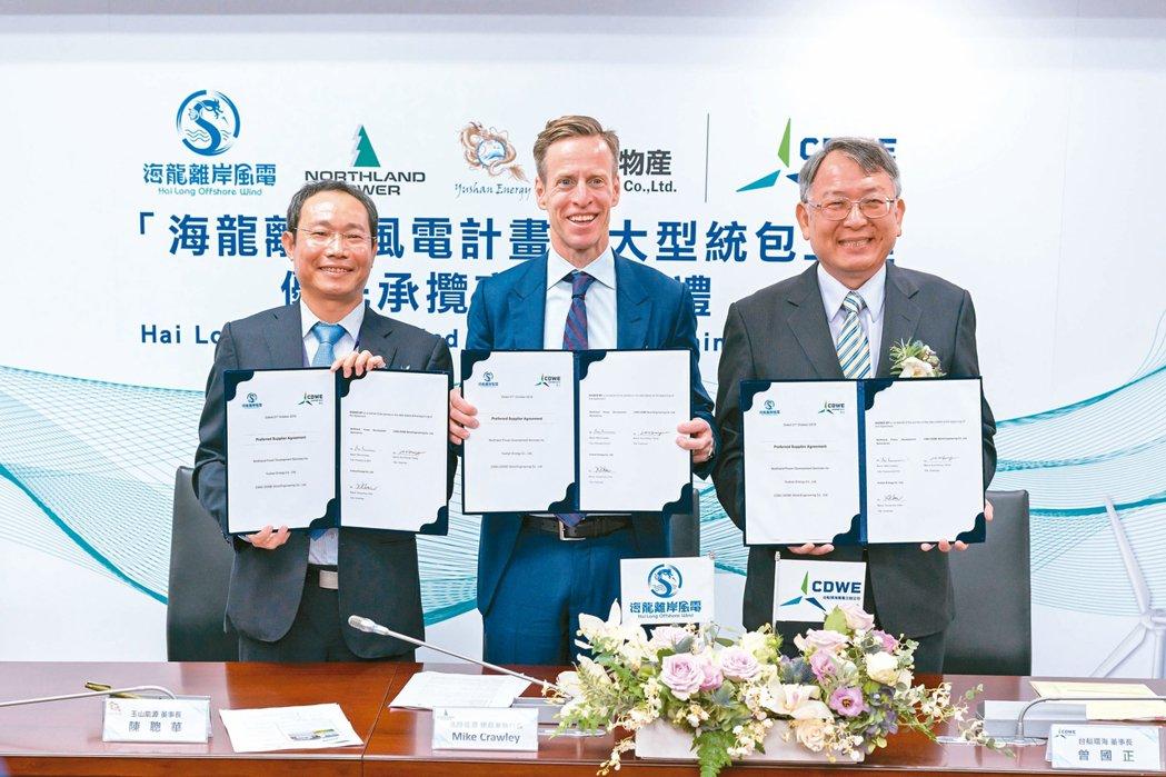 台船轉投資的「台船環海風電工程公司」與「海龍離岸風電計畫」辦公室簽訂台灣首宗大型...