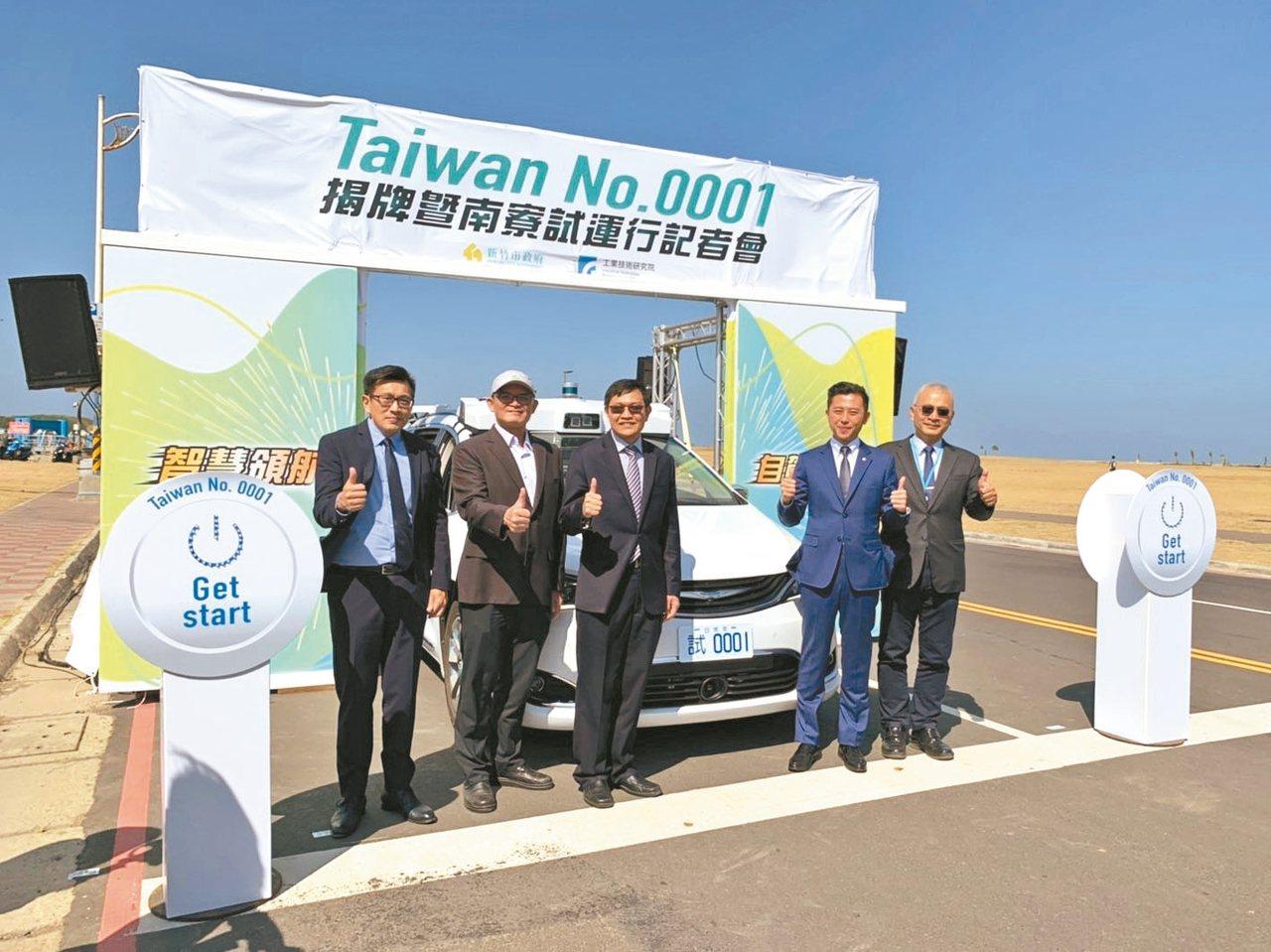 工研院與新竹市政府合作,共同推動「Taiwan No. 0001」自駕車,今天正...