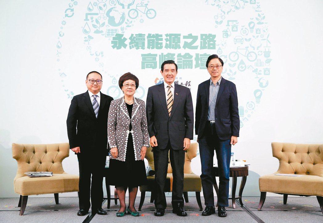 永續能源之路高峰論壇邀請前總統馬英九(右二)、前副總統呂秀蓮(左二)、行政院前院...