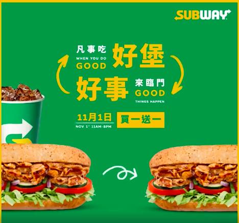 SUBWAY將於11月1日,推出買一送一活動。圖/摘自粉絲團