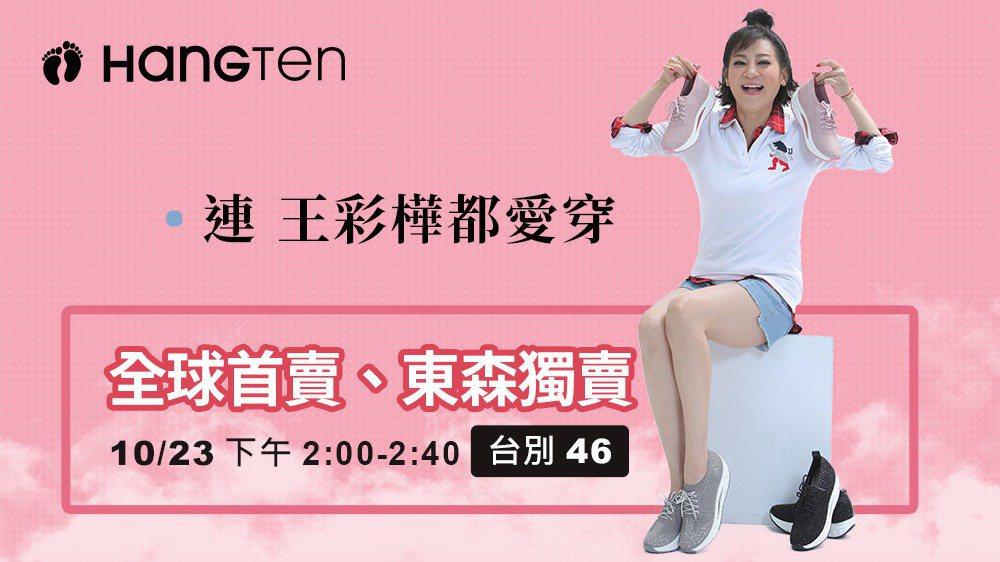 圖/台灣松星 提供