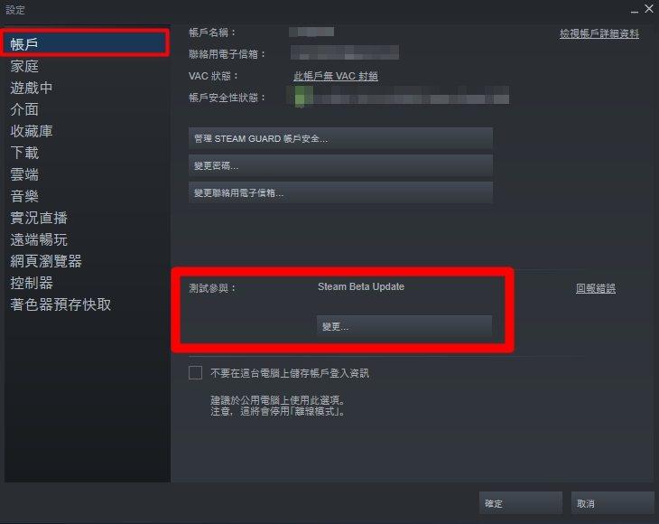 選擇「Steam beta update」即可加入測試計畫,體驗遠端遊玩的樂趣。