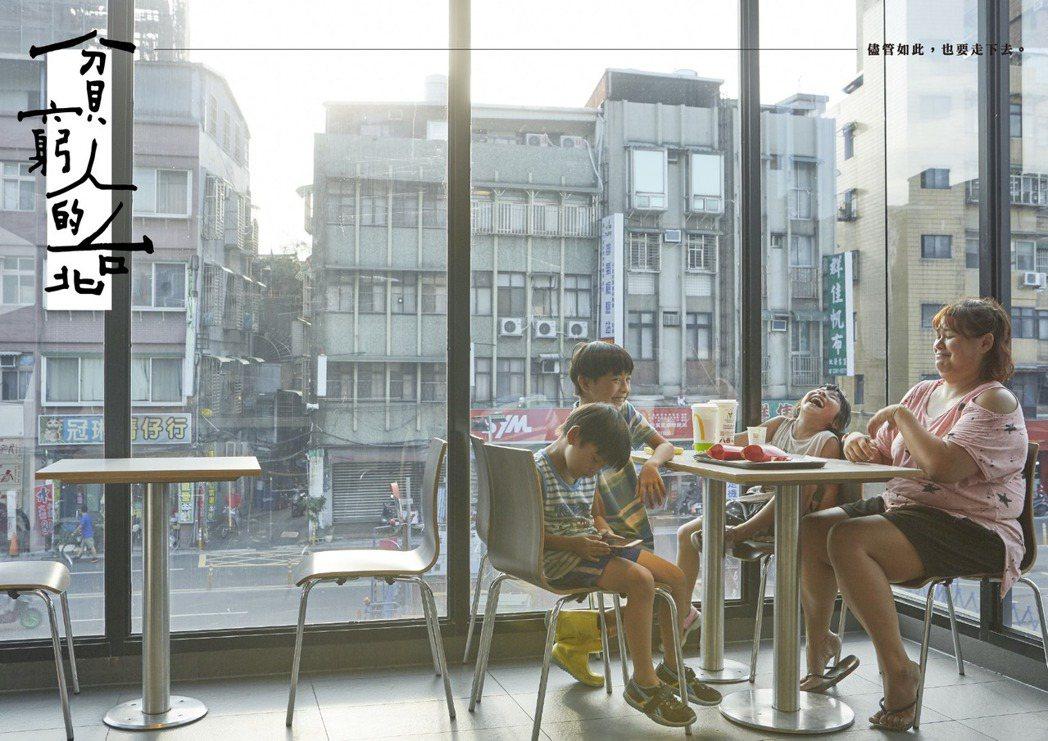 「貧窮人的臺北」動靜態展於10月初登場。 圖/取自向貧窮者學習行動聯盟