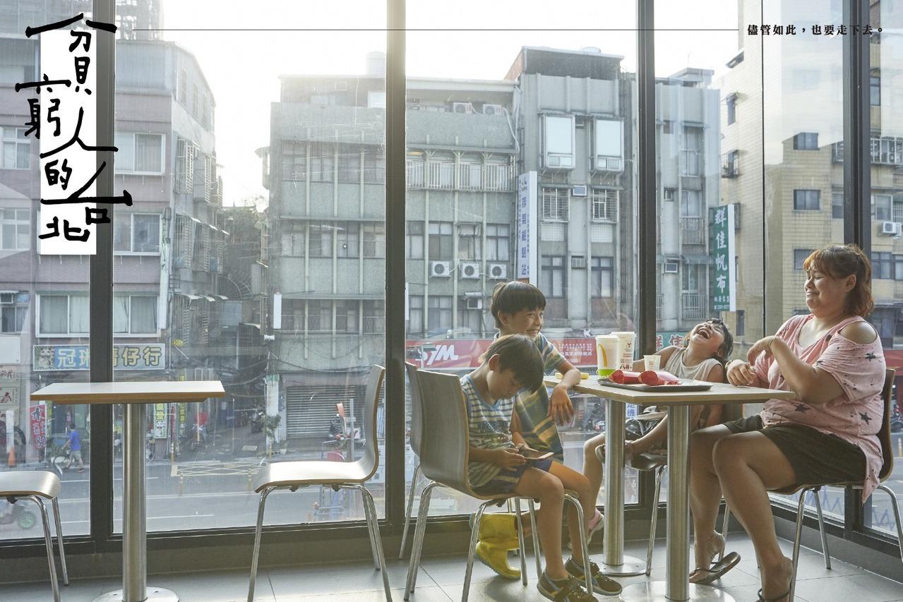 貧窮人的臺北:如果可以選擇,誰不想當體面的好人?
