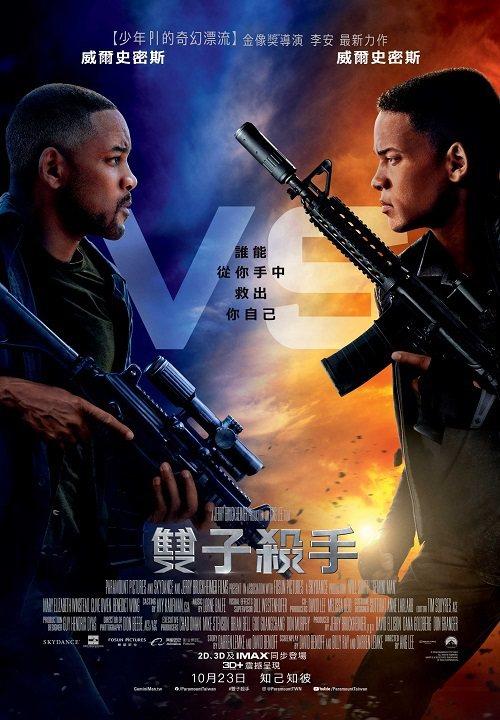 《雙子殺手》中文海報,10月23日上映