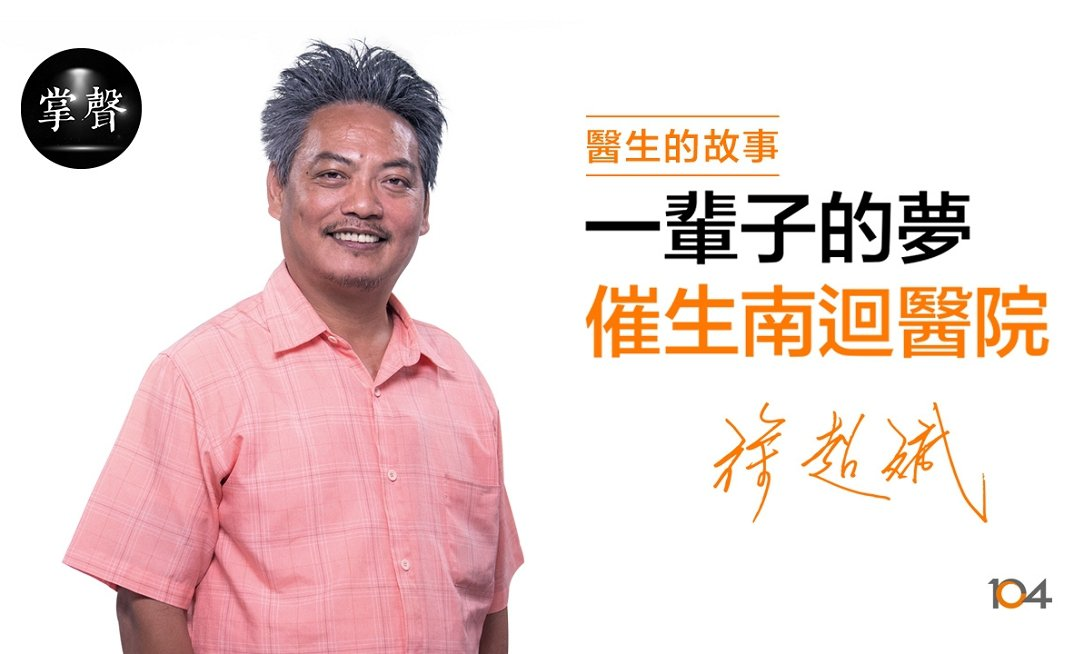 徐超斌醫師(照片提供:104掌聲)