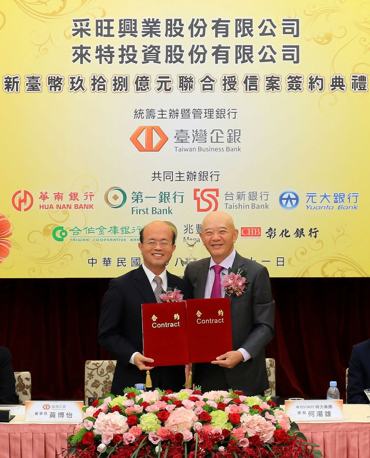 台灣企銀主辦采旺興業及來特投資98億元聯貸案簽約儀式,由董事長黃博怡(左)親自主...