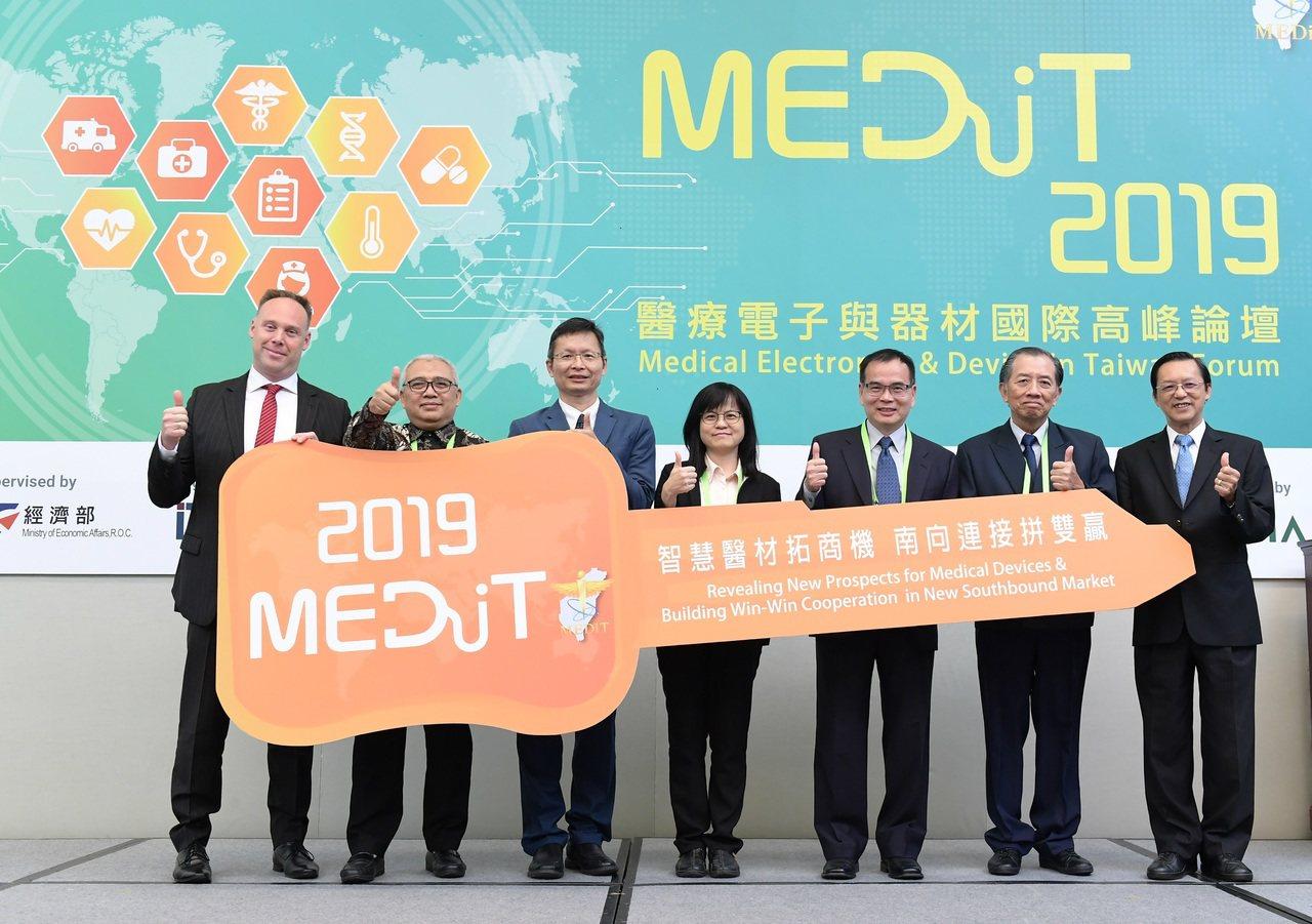 2019年醫療電子與器材國際高峰論壇今日舉行開幕式。 圖/工研院提供