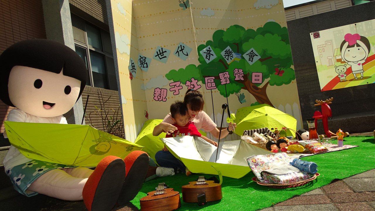 北台南家扶中心首辦「無窮世代音樂會暨親子社區野餐日」,邀請鄉親透過野餐體驗低薪縫...