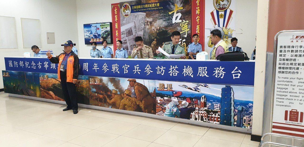 國防部舉辦古寧頭戰役70周年紀念活動,當年參戰官兵今天在台中機場搭機,要重回金門...