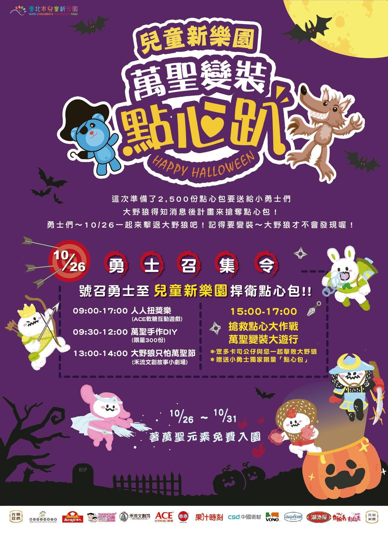 台北市立兒童新樂園26日舉辦「萬聖變裝點心趴」,預計發送2500份點心包,要讓小...