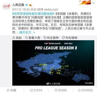 「親愛的,熱愛的」電視劇中的世界地圖上,海南島和台灣都沒有納入大陸領土內,被舉報...