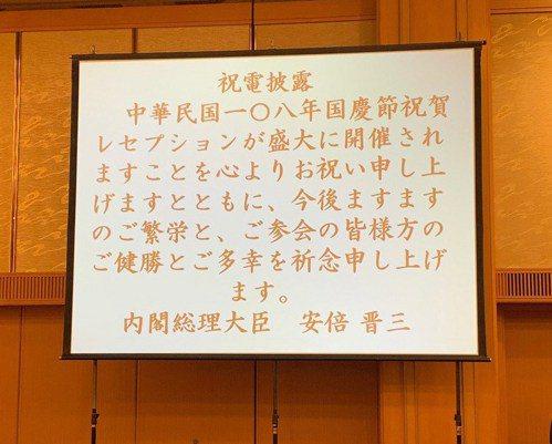 駐福岡辦事處國慶酒會公布日本首相安倍晉三賀電。 圖/取自中央社、駐福岡辦事處提供