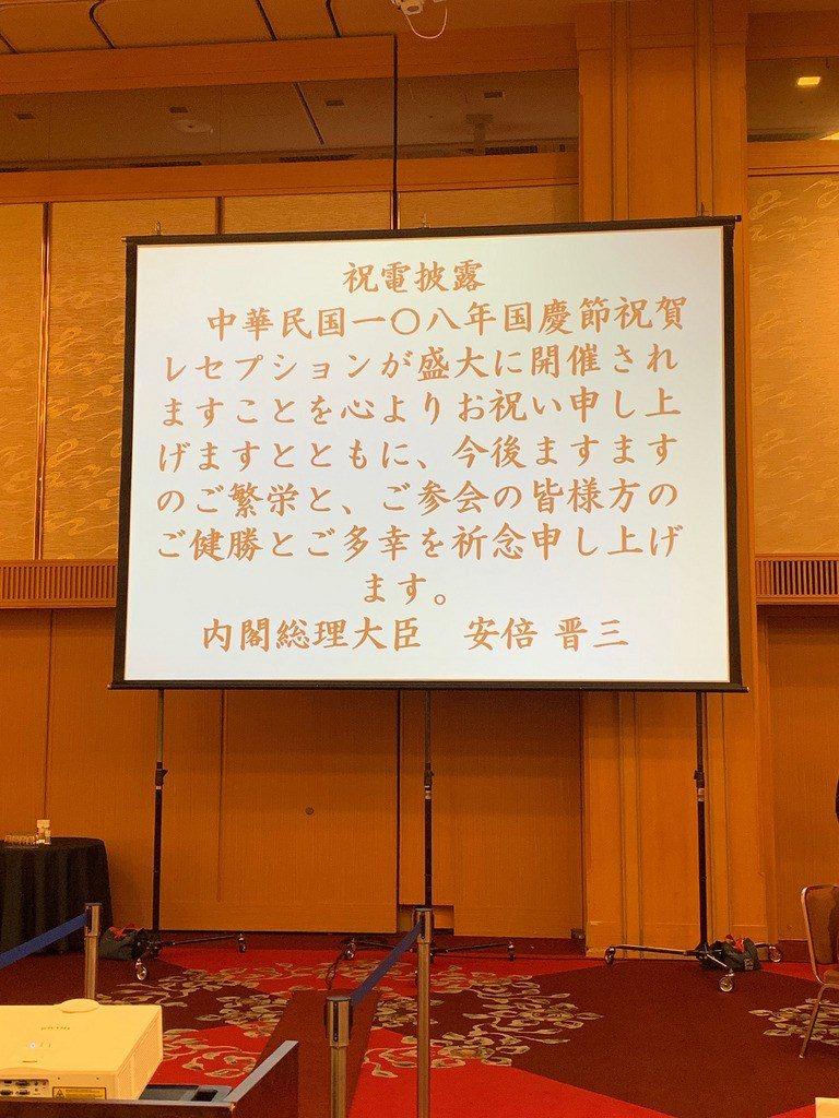駐福岡辦事處國慶酒會公布日本首相安倍晉三賀電。圖/取自中央社、駐福岡辦事處提供