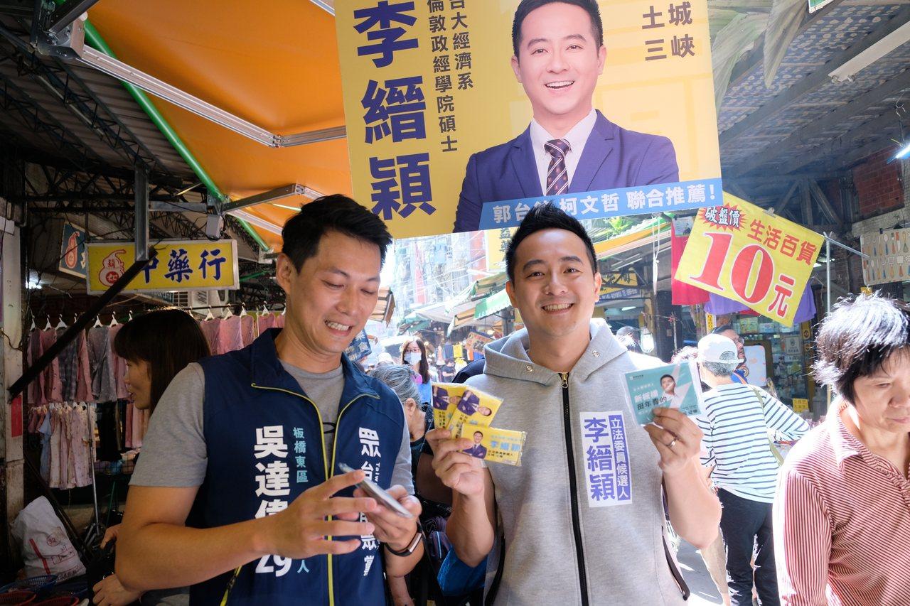 吳達偉(左)今早到板橋華德市場掃街拜票,巧遇無黨籍立委參選人李縉穎(右)。記者張...