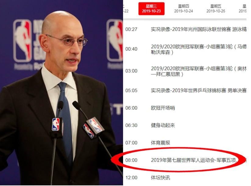 NBA總裁蕭華拒絕道歉並稱要捍衛言論自由,惹得中共官方批評。央視節目表已改為中國...